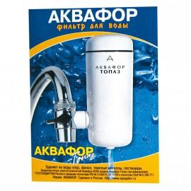Aquaphor Topaz Ersatzfilter